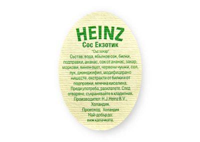 06 Heinz medalion