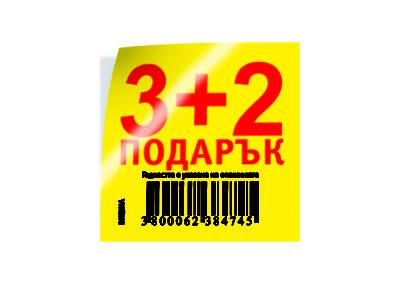 7-3+2_Podaruk_FIN_v8