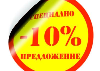 8-Specialno Predlovenie -10% KRAGLI